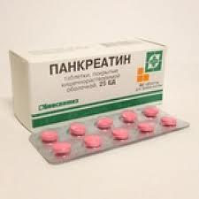 Панкреатин для детей