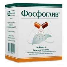 Отзывы о препарате Фосфоглив