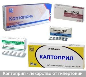 Взаимодействие Каптоприла с другими лекарственными препаратами и последствия