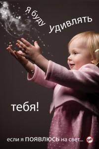 Против абортов