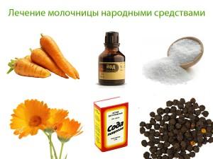 Лечение молочницы народными методами