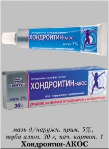 Результат применения Хондроитина