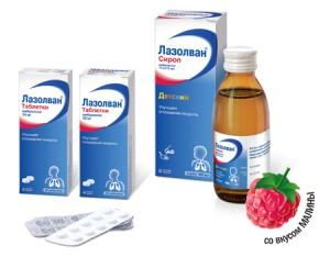 Лазолван – прекрасное средство против кашля