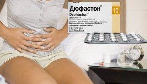 Дюфастон влияет на эндометрий, уменьшая гиперплазию