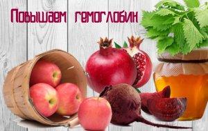 Повышение гемоглобина за счет питания