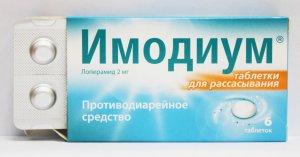 Форма выпуска препарата Имодиум