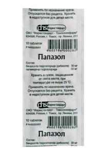 Действующие вещества и полный состав препарата Папазол