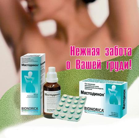 Прием Мастодинона эффективен для груди
