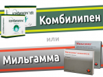 Какой препарат выбрать: Мильгама или Комбилипен
