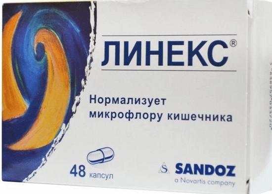 Линекс для нормализации микрофлоры