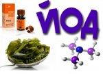 В каких продуктах содержится йод, таблица, признаки йододефицита