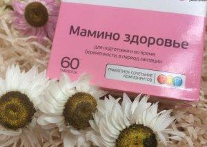 Индивидуальная непереносимость витаминов Алфавит для беременных
